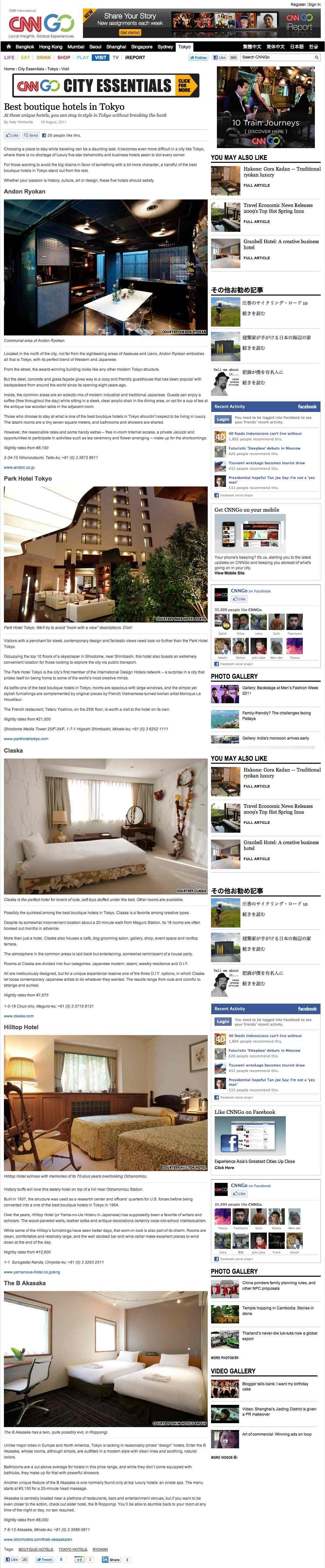 Tokyo s best boutique hotels kelly wetherille for Best boutique hotels japan